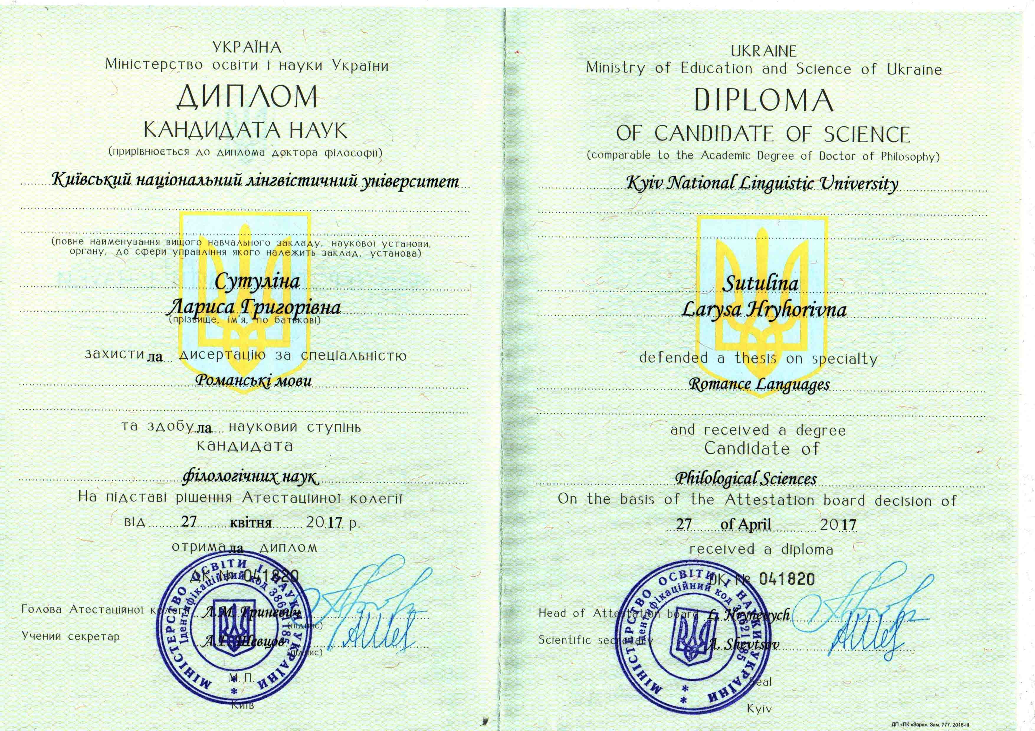 Diploma of candidate