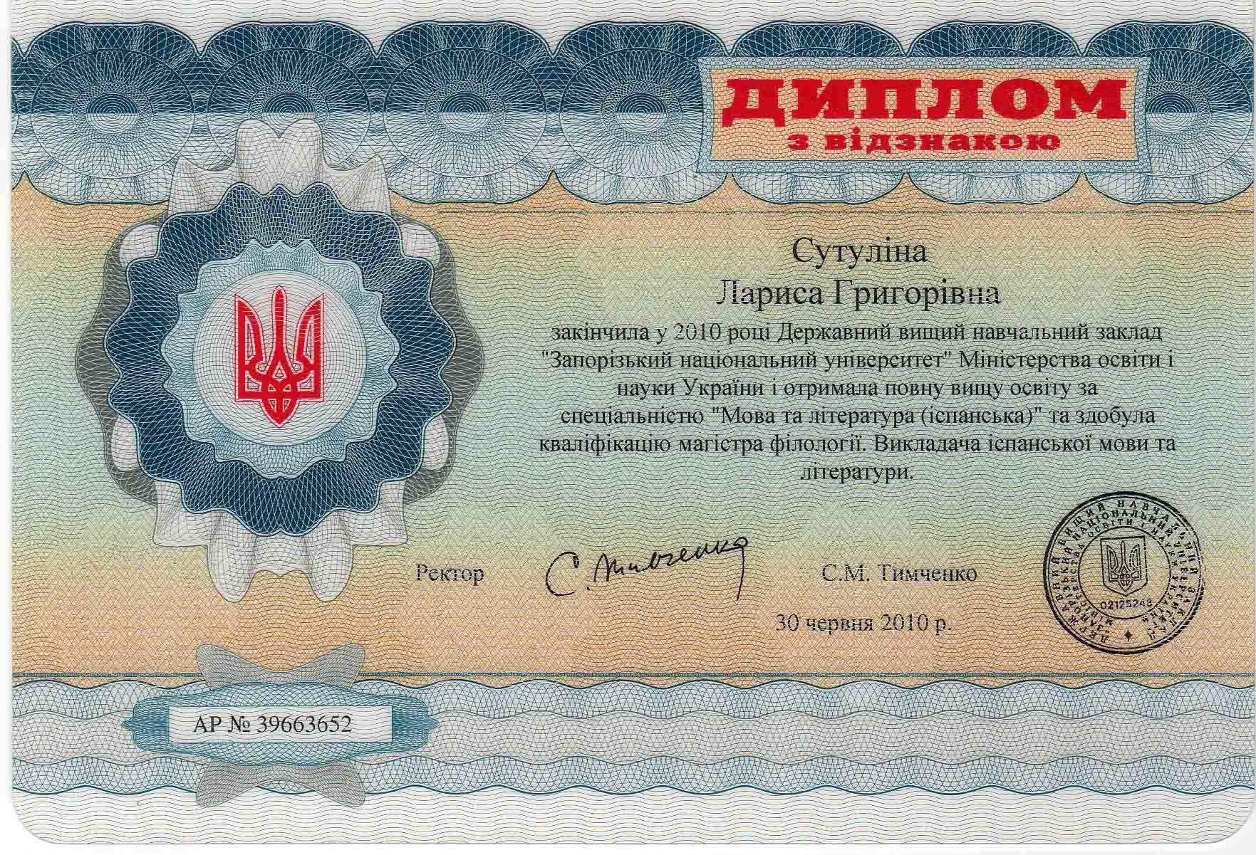 Diploma of university